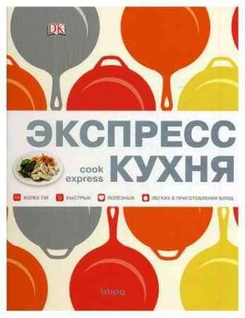 """Купить Хизер Уинни Книга """"Экспресс-кухня"""""""