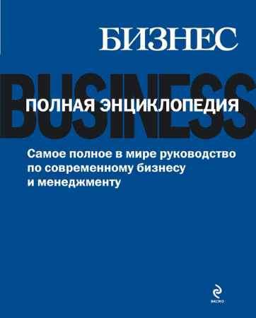 """Купить Книга """"Бизнес. Полная энциклопедия"""""""