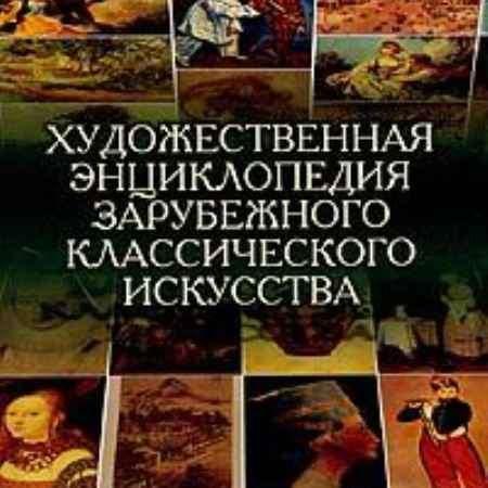 Купить Художественная энциклопедия зарубежного классического искусства