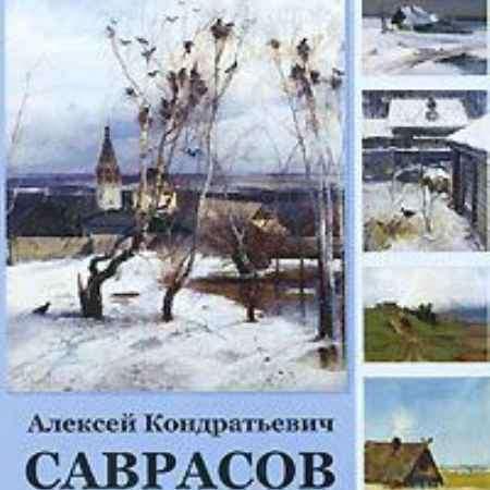 Купить Алексей Кондратьевич Саврасов