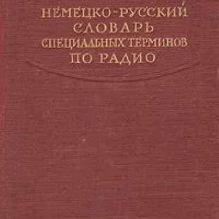 Купить Немецко-русский словарь специальных терминов по радио
