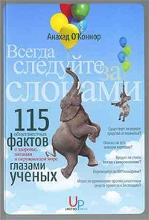 """Купить Книга """"Всегда следуйте за слонами. 115 """"общеизвестных фактов"""" о здоровье, питании и окружающем мире - глазами ученых"""""""