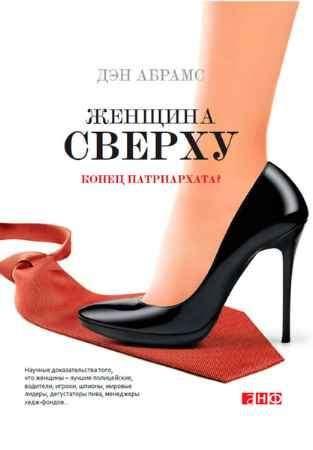"""Купить Дэн Абрамс Книга """"Женщина сверху. Конец патриархата?"""""""