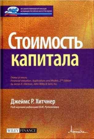 """Купить Джеймс Р. Хитчнер Книга """"Стоимость капитала"""""""