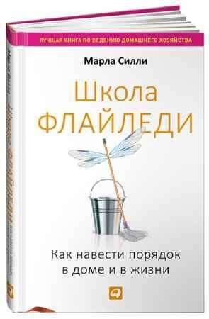 "Купить Марла Силли Книга ""Школа Флайледи: Как навести порядок в доме и в жизни"""
