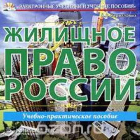 Купить Жилищное право России. Учебно-практическое пособие