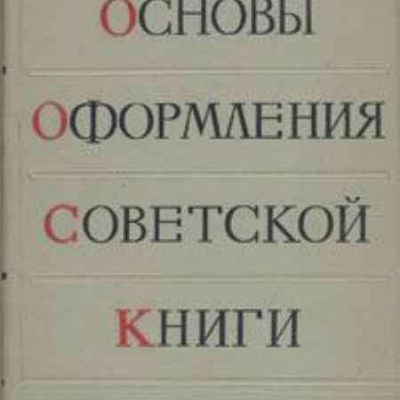 Купить Основы оформления советской книги