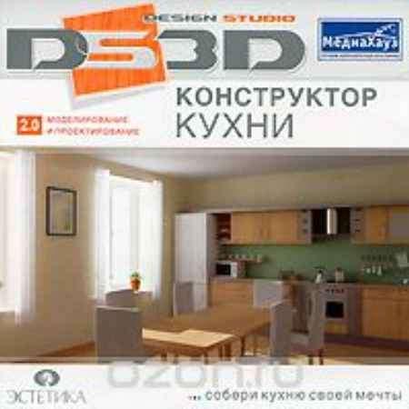 Купить DS 3D Конструктор кухни 2.0