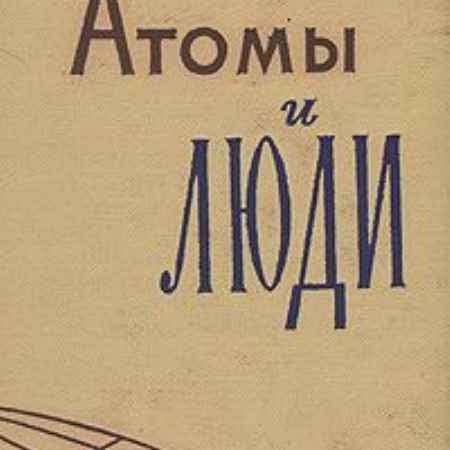 Купить Р. Лэпп Атомы и люди