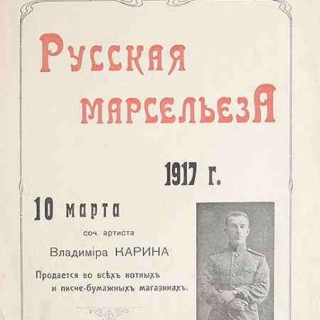 Купить Владимир Карин Русская Марсельеза