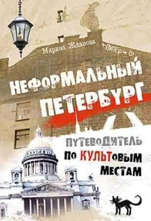 Купить Неформальный Петербург. Путеводитель по культовым местам