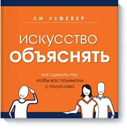 """Купить Ли ЛеФевер Книга """"Искусство объяснять. Как сделать так, чтобы вас понимали с полуслова"""""""