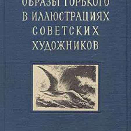 Купить Образы Горького в иллюстрациях советских художников