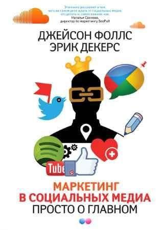 """Купить Джейсон Фоллс,Эрик Декерс Книга """"Маркетинг в социальных медиа. Просто о главном"""""""