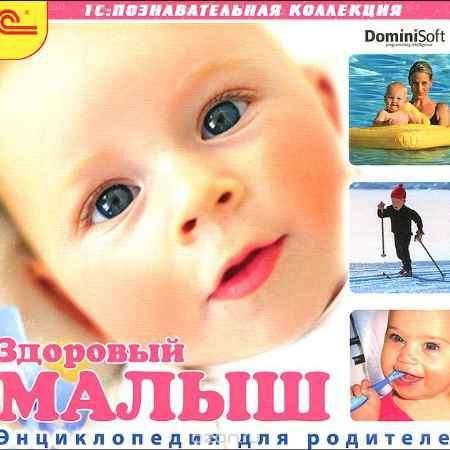 Купить 1С: Познавательная коллекция. Здоровый малыш. Энциклопедия для родителей