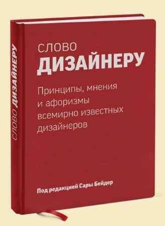 """Купить Сара Бейдер Книга """"Слово дизайнеру. Принципы, мнения и афоризмы всемирно известных дизайнеров"""""""