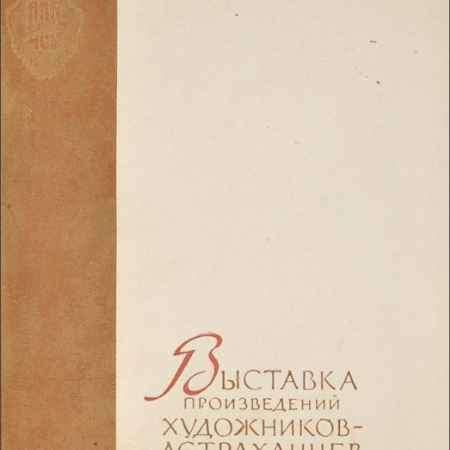 Купить Выставка произведений художников Астраханцев. Каталог