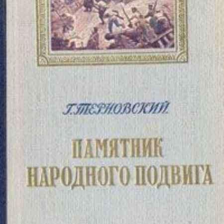 Купить Г. Терновский Памятник народного подвига