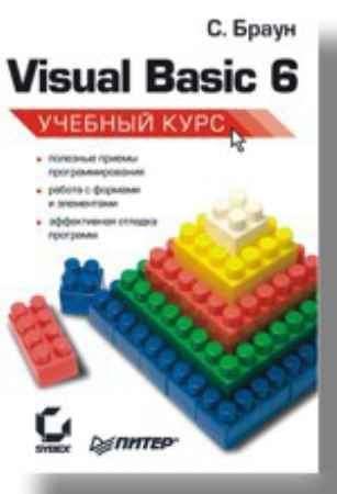 Купить Visual Basic 6. Учебный курс