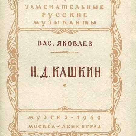 Купить В. Яковлев Н. Д. Кашкин