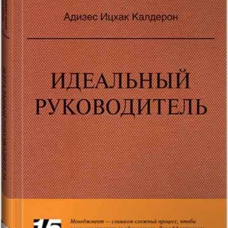 """Купить Ицхак Адизес Книга """"Идеальный руководитель: Почему им нельзя стать и что из этого следует"""" (серия 15 Must Read)"""
