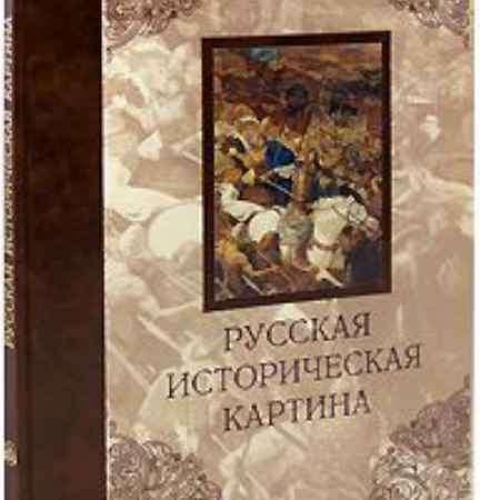 Купить Павел Попов, Виктор Маторин Русская историческая картина (подарочное издание)