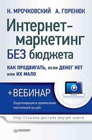 Купить Интернет-маркетинг без бюджета. Как продвигать, если денег нет или их мало (+вебинар)