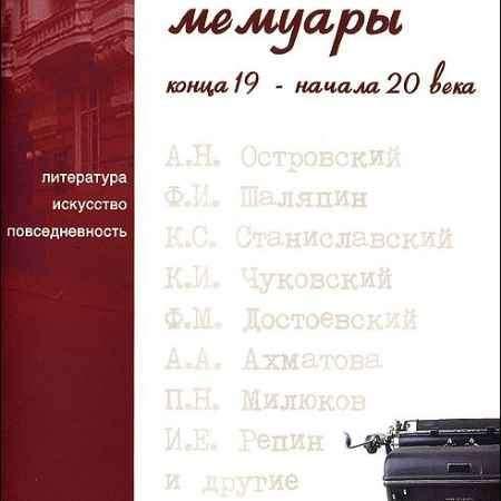 Купить Российские мемуары конца 19 - начала 20 века
