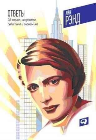 """Купить Айн Рэнд Книга """"Ответы: Об этике, искусстве, политике и экономике"""""""