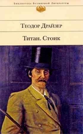 Купить Теодор Драйзер КНИЖНЫЙ СТОК: Титан. Стоик.