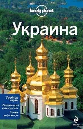 """Купить Книга """"Путеводитель: Украина (Lonely Planet)"""""""