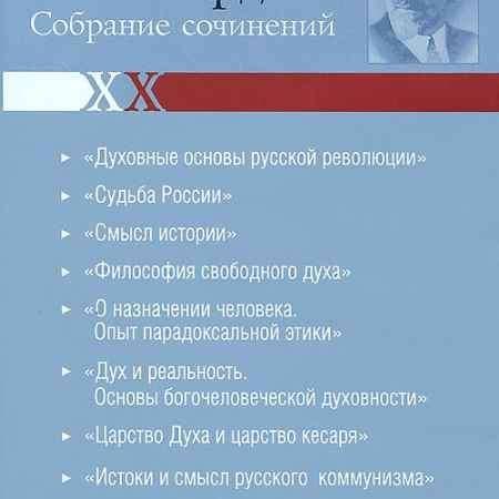 Купить Н. А. Бердяев. Собрание сочинений