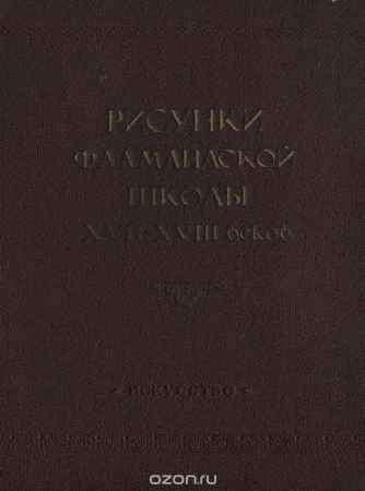 Купить М. В. Доброклонский Рисунки фламандской школы XVII-XVIII веков