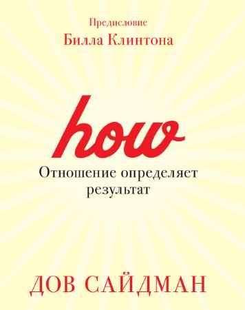 """Купить Дов Сайдман Книга """"Отношение определяет результат"""""""