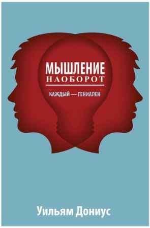"""Купить Уильям А. Дониус Книга """"Мышление наоборот"""""""