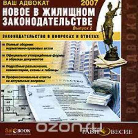 Купить Новое в жилищном законодательстве. Ваш адвокат. Выпуск 2