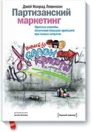 """Купить Джей Конрад Левинсон Книга """"Партизанский маркетинг. Простые способы получения больших прибылей при малых затратах"""""""