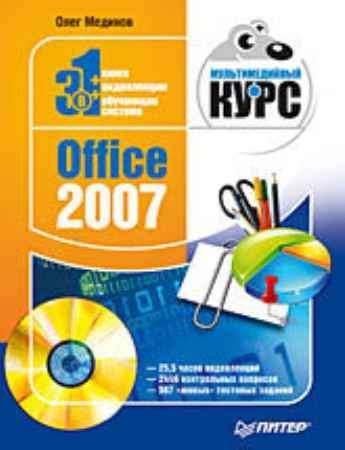 Купить Office 2007. Мультимедийный курс (+CD)