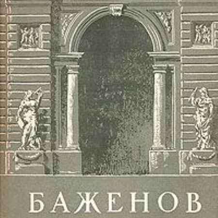 Купить А. И. Михайлов Баженов