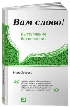 """Купить Нина Зверева Книга """"Вам слово! Выступление без волнения"""""""
