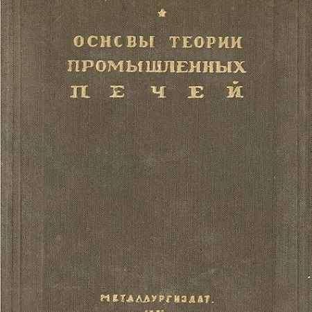 Купить И. С. Назаров Основы теории промышленных печей