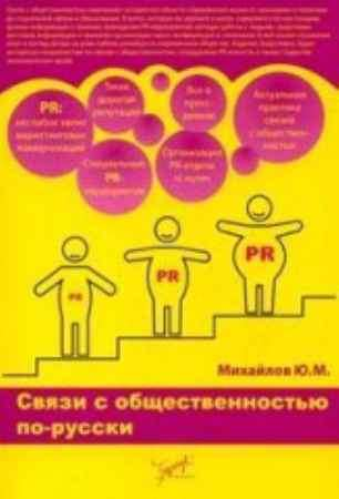 """Купить Книга """"Связи с общественностью по-русски"""""""