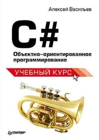 Купить C#. Объектно-ориентированное программирование. Учебный курс