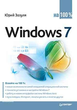 Купить Windows 7 на 100%