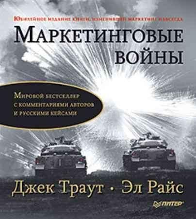 Купить Маркетинговые войны. Юбилейное издание