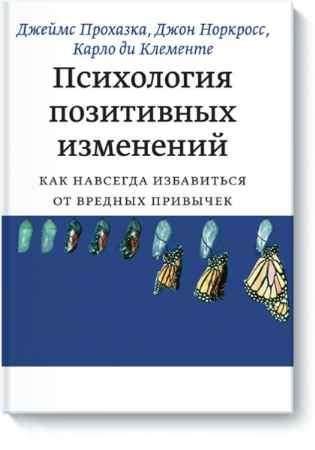 """Купить Джеймс Прохазка,Джон Норкросс,Карло Ди Клементе Книга """"Психология позитивных изменений. Как навсегда избавиться от вредных привычек"""""""