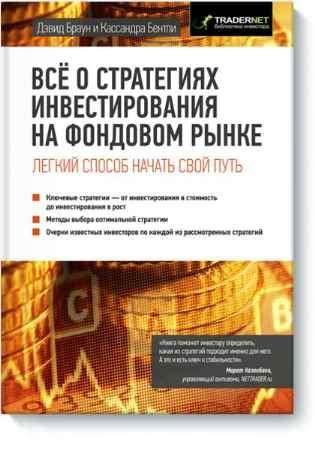"""Купить Дэвид Браун,Кассандра Бентли Книга """"Все о стратегиях инвестирования на фондовом рынке. Простое руководство для начинающих"""""""