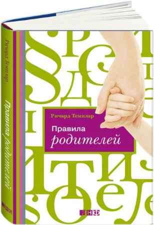 """Купить Ричард Темплар Книга """"Правила родителей"""""""