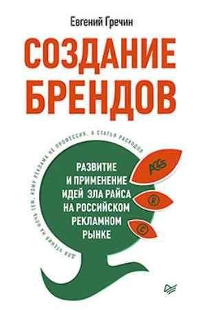 Купить Создание брендов. Развитие и применение идей Эла Райса на российском рекламном рынке