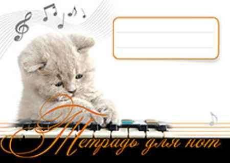 Купить Тетрадь для нот. Котёнок 4+
